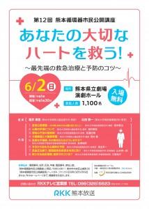 第12回熊本循環器市民公開講座 ポスター