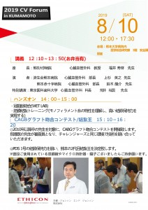 2019 CV Forum in KUMAMOTO (1)