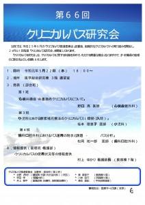 第66回クリニカルパス研究会ポスター