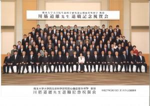 川筋教授退職記念祝賀会集合写真