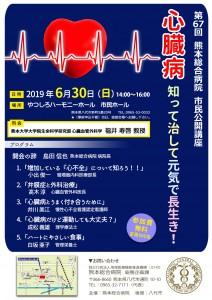 第67回熊本総合病院 市民公開講座