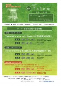 2019年度 熊本ハートカンファレンス