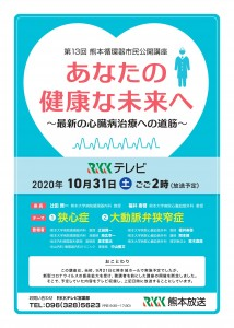 第13回熊本循環器市民公開講座